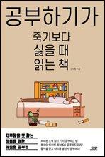 공부하기가 죽기보다 싫을 때 읽는 책 : 지루함을 못 참는 이들을 위한 맞춤형 공부법